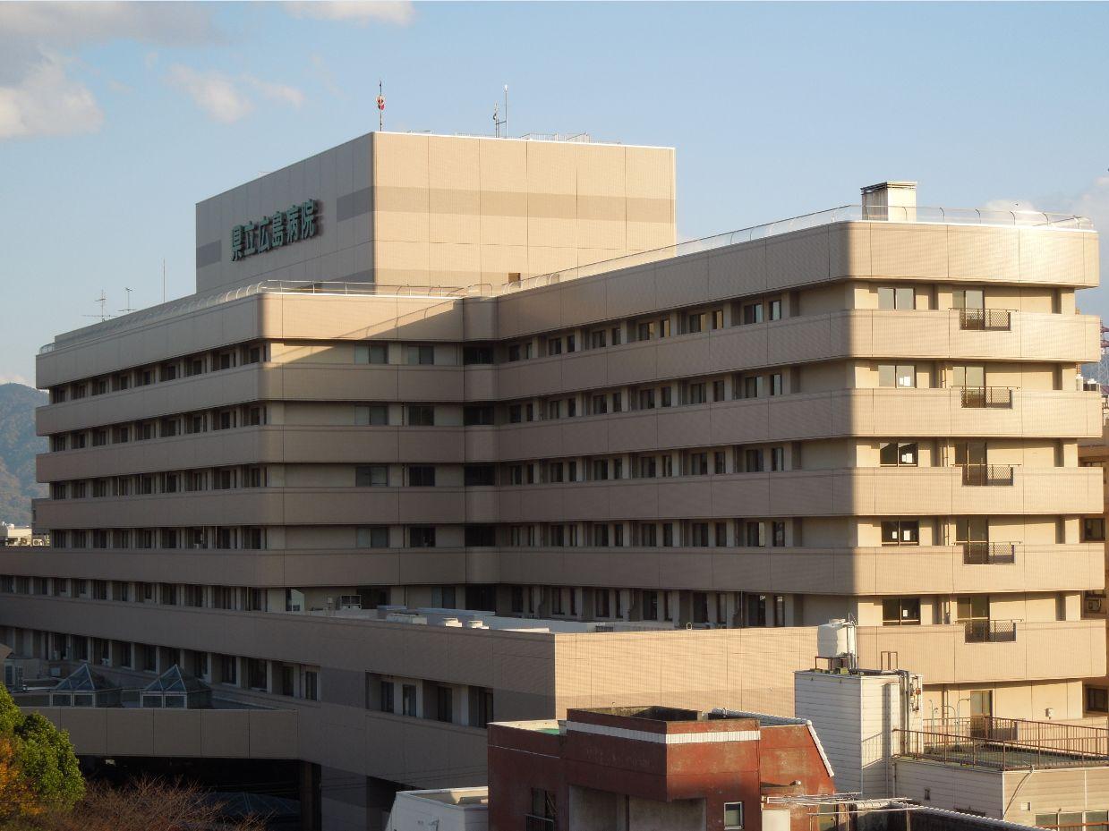 →病院関係→ 県立広島病院①